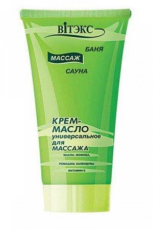 Vitex БАНЯ САУНА МАССАЖ БСМ Крем-масло для массажа универсальное 100 мл 0,11 кг