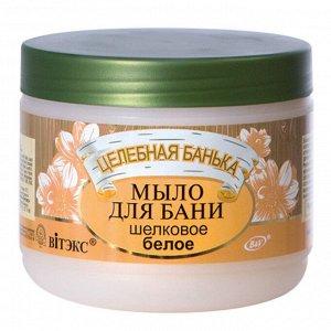 Мыло  для бани      ШЕЛКОВОЕ БЕЛОЕ   500 мл 0,6 кг