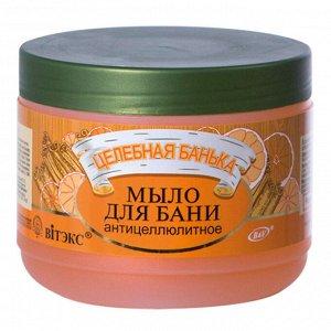 Мыло  для бани      АНТИЦЕЛЛЮЛИТНОЕ   500 мл 0,6 кг