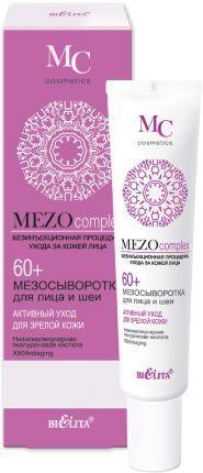 Белита MEZOCOMPLEX МезоСыворотка для лица и шеи Активный уход 60+ для зрелой кожи туба 20 мл