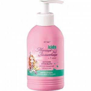 """Детское крем-мыло """"Мягкое очищение""""    для рук и тела          300 мл 0,36 кг"""