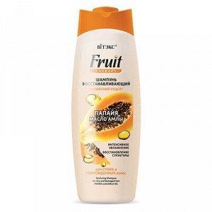 Vitex FRUIT THERAPY Шампунь восстанавливающий ПАПАЙЯ и МАСЛО АМЛЫ для сухих и поврежденный волос 515
