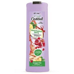 Гель для душа   ВИНОГРАДНЫЙ ФИТЦ   с соком  винограда, имбирем и гренадином      500 мл 0,6 кг