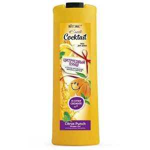 Гель для душа   ЦИТРУСОВЫЙ ПУНШ   с соком апельсина, лимона и мятой      500 мл 0,6 кг