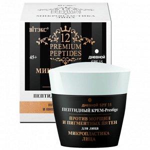 Vitex МИКРОПЛАСТИКА ЛИЦА Крем-Prestige дневной для лица и шеи SPF 15 Потив морщин и пигментных пятен