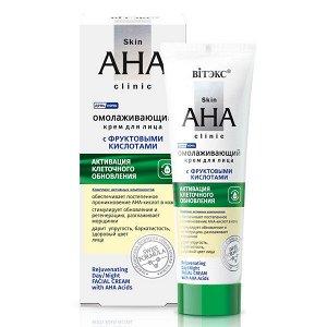 Vitex Skin AHA Clinic Омолаживающий крем День-Ночь для лица с фруктовыми кислотами 50 мл