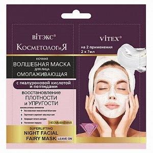 КОСМЕТОЛОГиЯ Ночная волшебная маска   для лица с гиалуроновой кислотой, несмываемая    2х7 мл     са