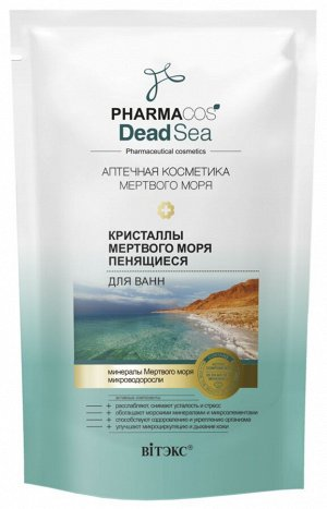 Кристаллы  для ванн  Мертвого моря   пенящиеся   500 г