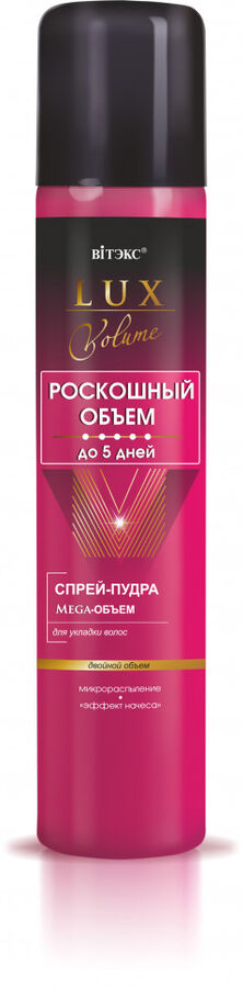Vitex LUX VOLUME РОСКОШНЫЙ ОБЪЕМ ДО 5 ДНЕЙ Спрей-пудра для укладки волос Mega-ОБЪЕМ 200 мл