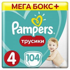 PAMPERS Подгузники-трусики Pants для мальчиков и девочек Maxi (9-15кг) 104 шт.
