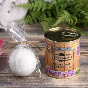 Шипучая бомбочка в банке, персидская соль, миндаль