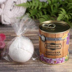 Шипучая бомбочка в банке, персидская соль, ваниль