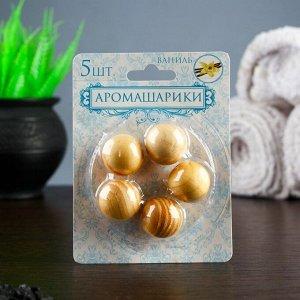 Арома-саше деревянные шарики (набор 5 шт). аромат ваниль