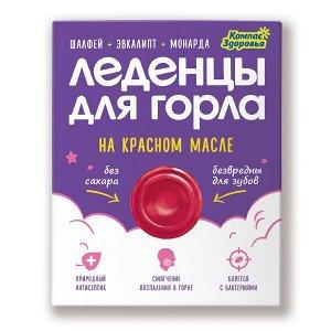 Леденцы для горла на красном масле (шалфей, эвкалипт, монарда) 32 гр.