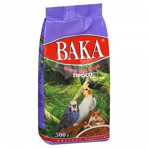 ВАКА ВК Просо 500г корм для птиц *14