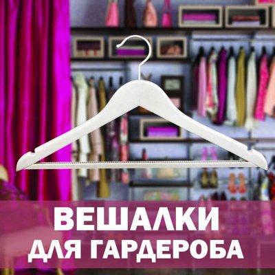 ❤Красота для Вашего дома: товары для уюта и интерьера! — Плечики для одежды — Вешалки и крючки