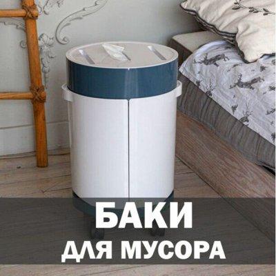 ❤Красота для Вашего дома: товары для уюта и интерьера! — Баки для мусора — Мешки и емкости для мусора