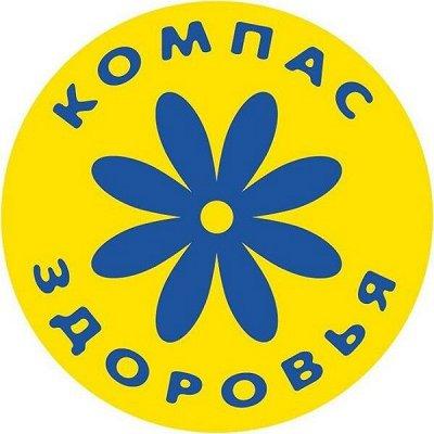 ЭКОЛАВКА_2020_Полезные продукты от КОМПАСА ЗДОРОВЬЯ