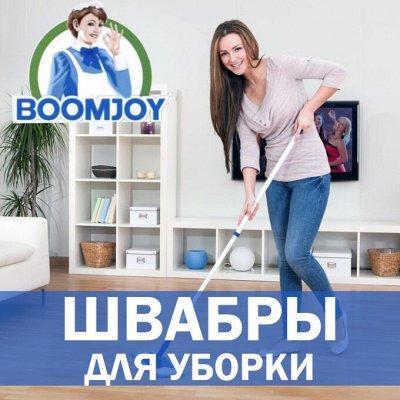 ❤Красота для Вашего дома: товары для уюта и интерьера! — Аксессуары для уборки Boomjoy — Швабры, щетки и совки