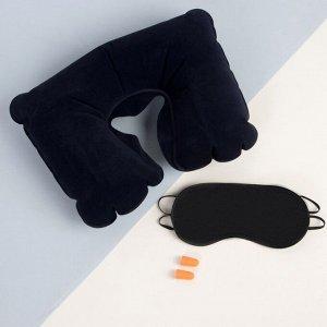 Набор туристический: подушка для шеи, маска для сна, беруши