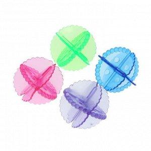 Набор шаров для стирки белья, d=5 см, 4 шт, цвет МИКС