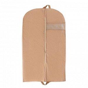 Чехол для одежды с окном 120?60 см, цвет бежевый