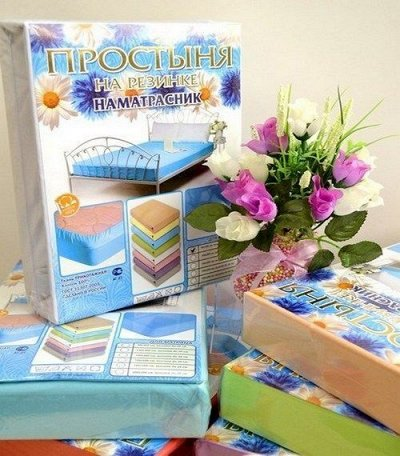 Костромской текстиль 🌠 Обновки для дома — Трикотажные простыни на резинке — Простыни на резинке