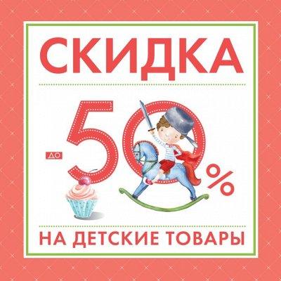 Зимние комбинезоны 495 рублей! — Детская одежда и обувь со скидками! — Для детей