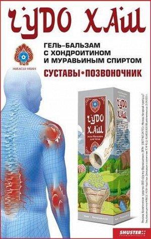 ЧУДО ХАШ - Miracle Hush гель-бальзам для суставов и позвоночника 70 гр