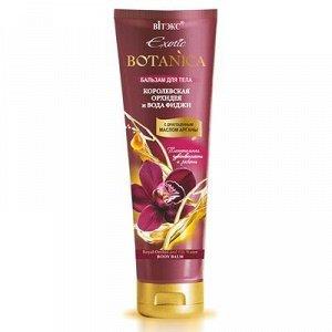 Biтэкс Exotic Botanica Бальзам для тела Королевская орхидея и Вода Фиджи 200мл