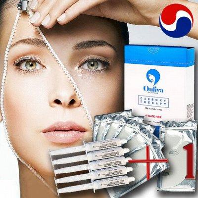 Вся Азия! Красота & здоровье! Япония, Корея, Тай! — Новинка! Премиум Карбокситерапия Ouliya — Восстановление