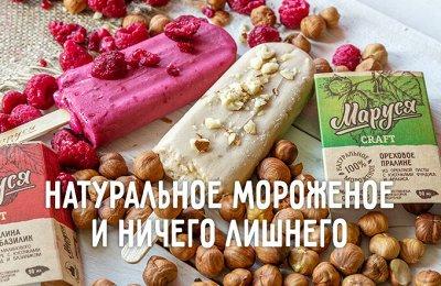 Микс заморозки — Мороженное снежный городок — Мороженое