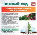 """Чехол для роз, цветов и кустарников """"Зимний сад"""" размер 40*80 см."""