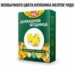 Набор для выращивания Желтой клубники Желтое-Чудо домашняя ягодница, чудо ягодница, сказочный сбор