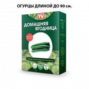 Набор для выращивания Огурцов длинной 90 см круглый год домашняя ягодница, чудо ягодница, сказочный сбор
