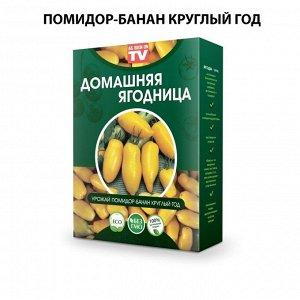Набор для выращивания Помидор-Банан круглый год домашняя ягодница, чудо ягодница, сказочный сбор