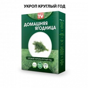Набор для выращивания Укроп круглый год домашняя ягодница, чудо ягодница, сказочный сбор