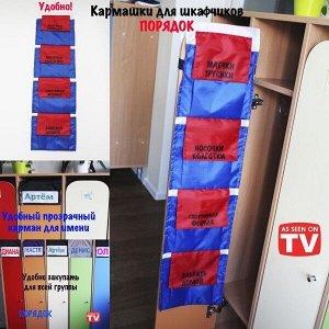 """Органайзер-кармашки в шкафчик для детского садика """"Порядок"""" Васильковый"""