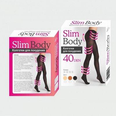 *УДИВИТЕЛЬНЫЕ ТОВАРЫ ИЗ ТЕЛЕ МАГАЗИНОВ*  — Колготки для похудения — Для дома