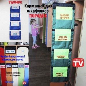 """Органайзер-кармашки в шкафчик для детского садика """"Порядок"""" Бело-синий"""