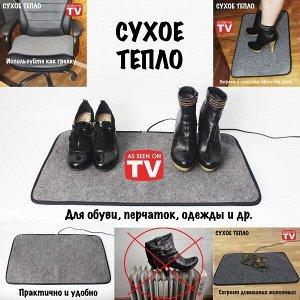 """Коврик из ковролина с подогревом для сушки обуви и обогрева """"Сухое Тепло"""" стандарт 55х33 см. Серый"""
