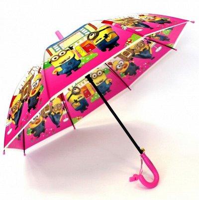 Магазин на диване❣ Удивительные товары  всей семьи   — Зонты — Зонты и дождевики