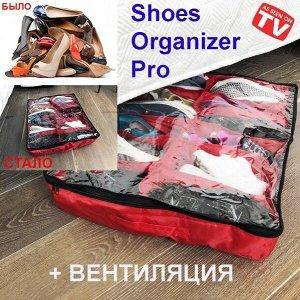 Органайзер для обуви Shoes Organizer Pro с вентиляцией Красный
