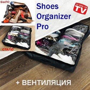 Органайзер для обуви Shoes Organizer Pro с вентиляцией Серый