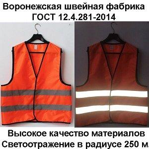 Сигнальный светоотражающий жилет ГОСТ 12.4.281-2014 ярко-оранжевый, размер 56-58, Россия
