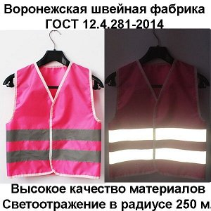 Сигнальный светоотражающий жилет ГОСТ 12.4.281-2014 Детский ярко-розовый, рост 98-116, Россия