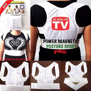 Магнитный корректор осанки Magnetic Posture Sport PRO NEW белый размер S