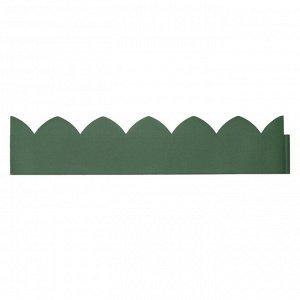 Декоративный садовый бордюр 65*15 см