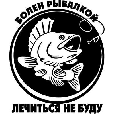 🌟Яркие интерьерные наклейки! Наклейки на Авто! - 46🌟 — На АВТО. Охота и рыбалка — Аксессуары
