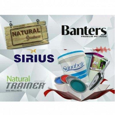 Зверьё Мое 11 - корма, лакомства, аксессуары — Banters, Natural Greatness, Sirius, Trainer, Bosch — Корма